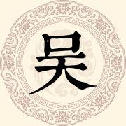 周姓名字大全女孩_吴姓男孩取名_吴姓女孩取名_吴姓高分名字_吴姓起源_2020年吴姓好 ...